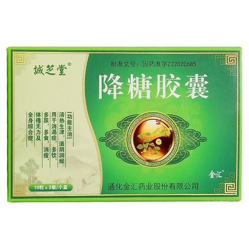 Cheng Zhi Tang Jiang Tang Jiao Nang For Diabetes 0.3g*30 Capsules