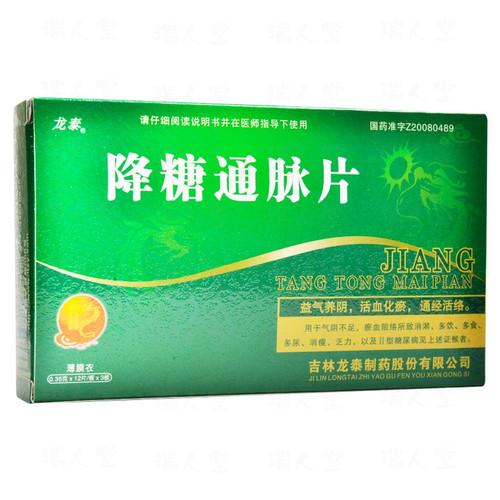 LONG TAI JIANG TANG TONG MAI PIAN For Diabetes 0.35g*36 Tablets