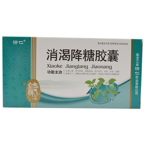 Jiren Xiaoke Jiangtang Jiaonang For Diabetes 0.3g*48 Capsules