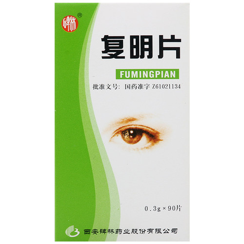Beilin Fu Ming Pian For Cataract  0.3g*90 Tablets