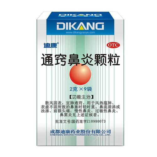 Dikang Tong Qiao Bi Yan Ke Li For Rhinitis 2g*9 Granules