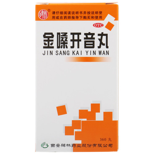 BEILIN JIN SANG KAI YIN WAN For Pharyngitis 360 Pills