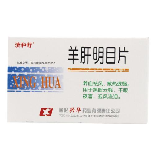Qingheshu Yang Gan Ming Mu Pian For Dry Eyes 0.35g*24 Tablets
