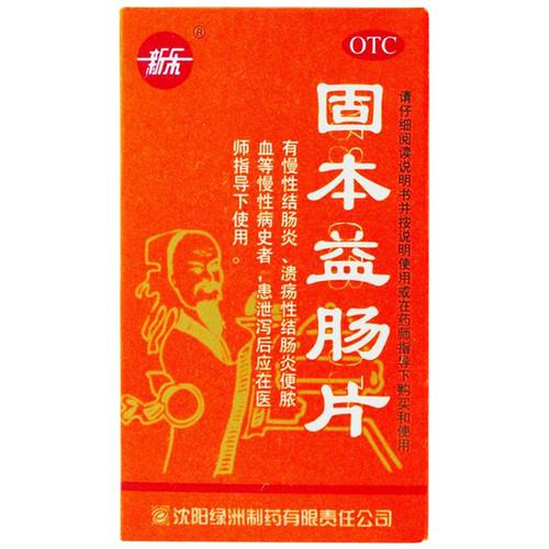 Xin Le Gu Ben Yi Chang Pian For Diarrhea 0.32g*100 Tablets