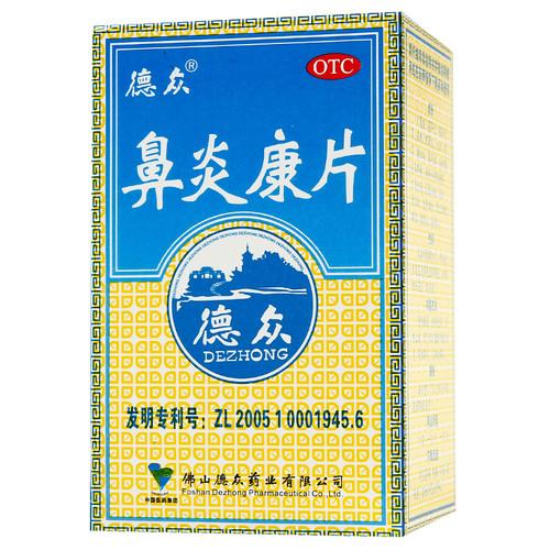 Dezhong Bi Yan Kang Pian For Rhinitis  0.37g*72 Tablets