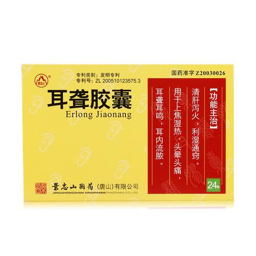 JINGZHONGSHAN Erlong Jiaonang For Deafness And Tinnitus 0.42g*24 Capsules