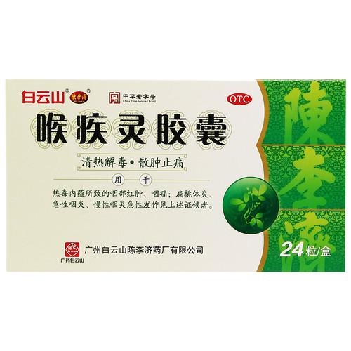 Baiyunshan Hou Ji Ling Jiao Nang For Pharyngitis  0.25g*24 Capsules