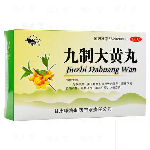 Minzhou Jiuzhi Dahuang Wan For Constipation 6g*10 Pills