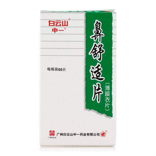 Baiyunshan Zhongyi Bi Shu Shi Pian For Rhinitis  0.27g*60 Tablets