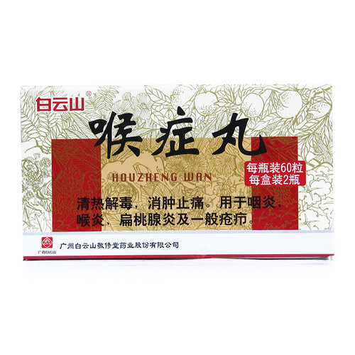 Baiyunshan Hou Zheng Wan For Pharyngitis 120 Pills