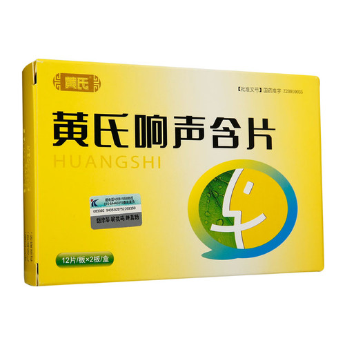 Huangshi  Xiangshenghanpian For Pharyngitis 0.6g*24 Tablets