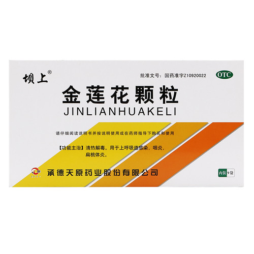 Bashang Jin Lian Hua Ke Li For Pharyngitis 8g*9 Granules