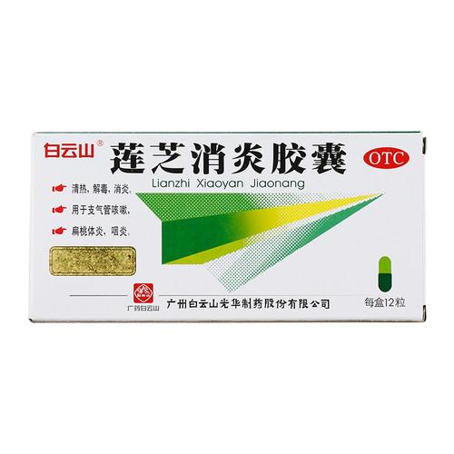Baiyunshan Lianzhi Xiaoyan Jiaonang For Pharyngitis 12 Capsules