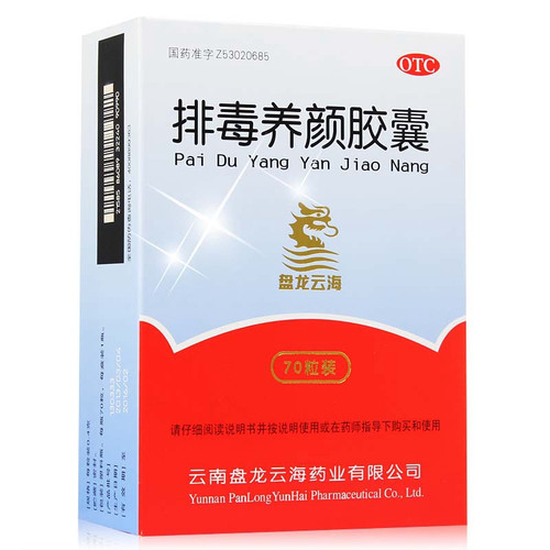 Pan Long Yun Hai Pai Du Yang Yan Jiao Nang For Constipation 0.4g*70 Capsules