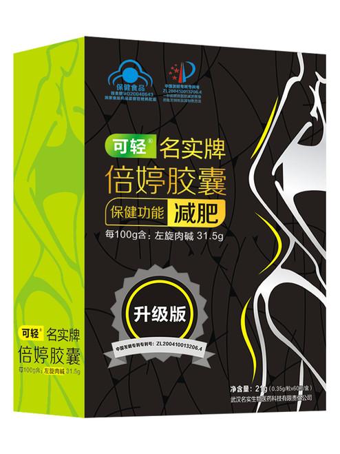Ke Qing Bei Ting Jiao Nang Weight Loss Pills 0.35g * 60 Capsules * 3 Boxes Upgrade Version