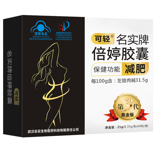 3rd General Ke Qing Bei Ting Jiao Nang Weight Loss Pills 0.35g * 60 Capsules