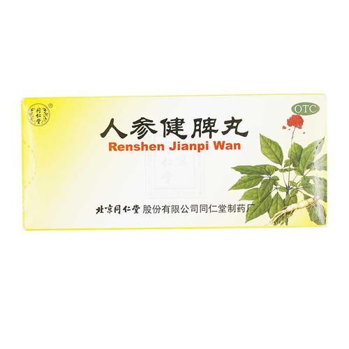 Tongrentang Renshen Jianpi Wan For Diarrhea 6g*10 Pills