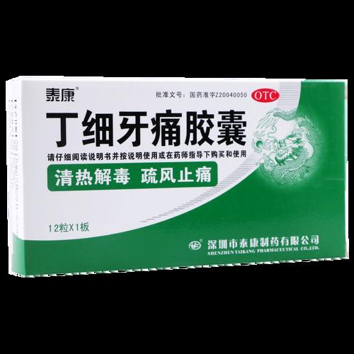 Taikang Ding Xi Ya Tong  Jiao Nang For Periodontal Disease 0.45g*12 Capsules