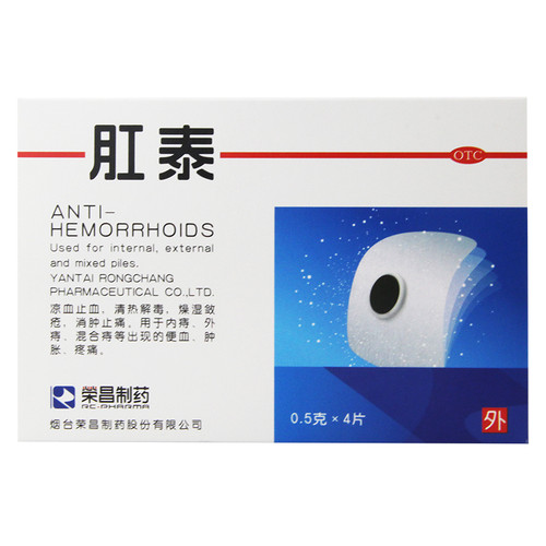 RONGCHANG ANTI-HEMORRHOIDS For Hemorrhoids  0.5g*4 Plasters