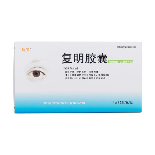 Xiaoyu Fuming Jiaonang For Glaucoma  0.3g*48 Capsules