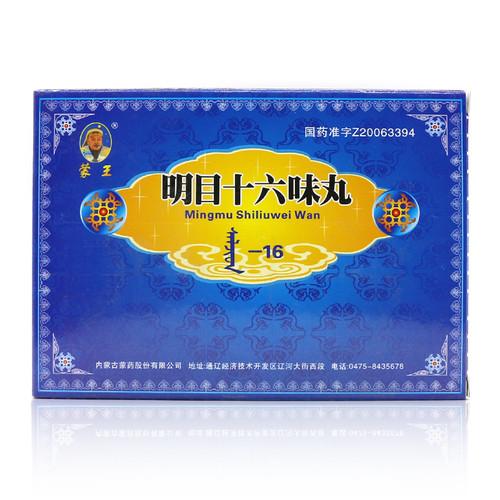 Mengwang Mingmu Shiliuwei Wan For Ophthalmia  0.2g*60 Pills