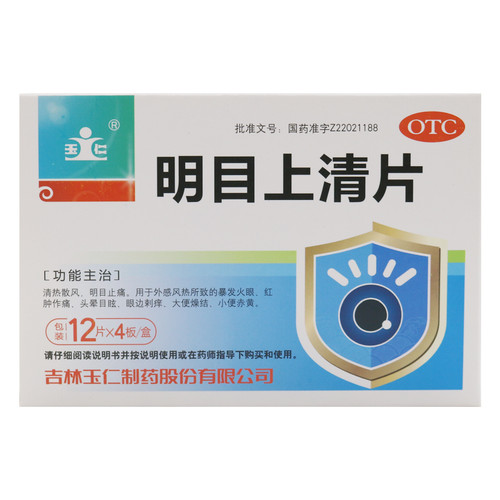 Yuren Ming Mu Shang Qing Pian For Ophthalmia 48 Tablets