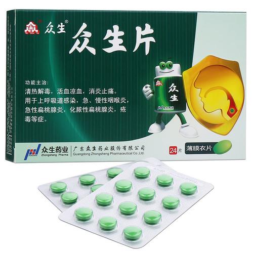 Zhongsheng Zhong Sheng Pian For Pharyngitis 0.41g*24 Tablets