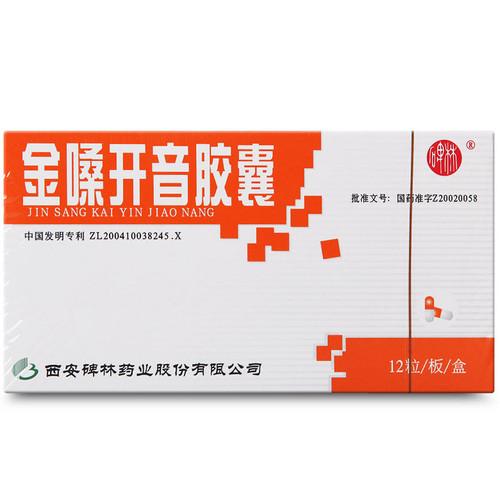 BEILIN JIN SANG KAI YIN JIAO NANG For Pharyngitis 0.4g*12 Capsules