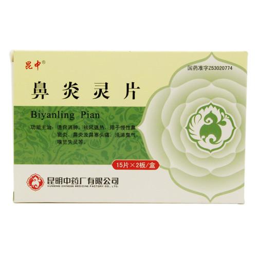 Kunzhong Biyanling Pian For Rhinitis 0.3g*30 Tablets