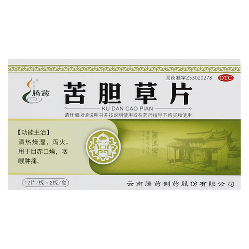 Tengyao Ku Dan Cao Pian For Pharyngitis 24 Tablets