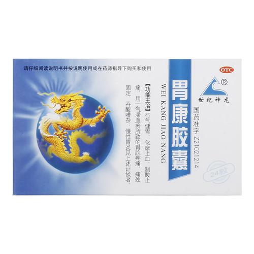 Shi Ji Shen Long Wei Kang Jiao Nang For Gastritis 0.3g*36 Capsules