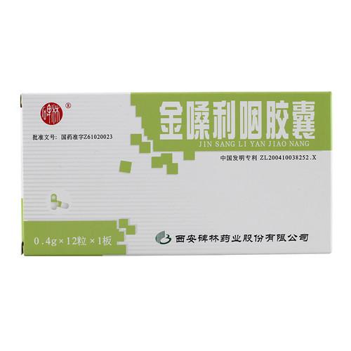 Beilin Jin Sang Li Yan Jiao Nang For Pharyngitis 0.4g*12 Capsules