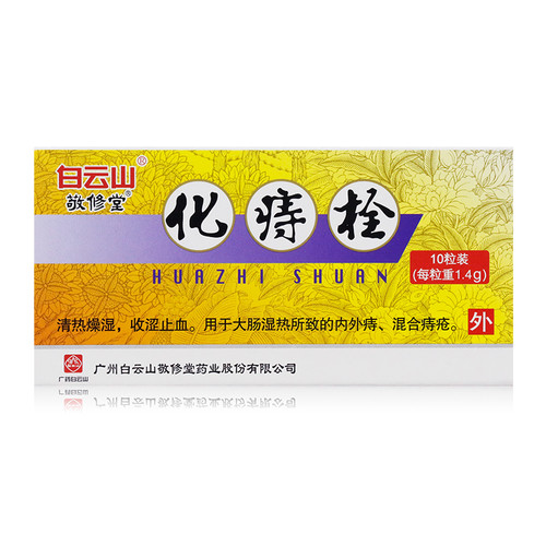 JINGXIUTANG HUAZHI SHUAN For Hemorrhoids  1.4g*10 Suppositories