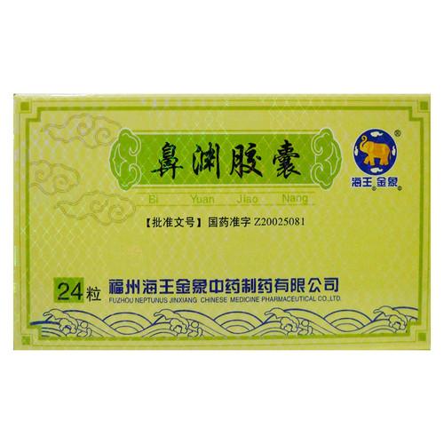 Haiwangjinxiang Bi Yuan Jiao Nang For Rhinitis 0.5g*24 Capsules