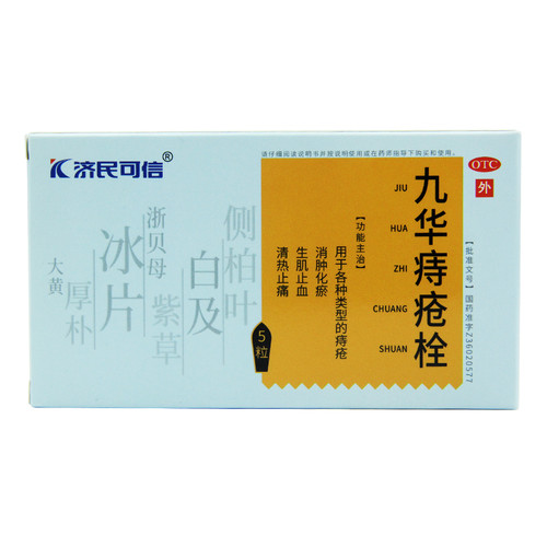 Jimin Kexin Jiuhua Zhichuang Shuan For Hemorrhoids 2.1g*5 Suppositories