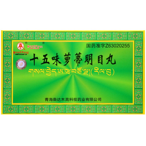 Zhuomadan Shi Wu Wei Luo Di Ming Mu Wan For Cataract 1g*10 Pills