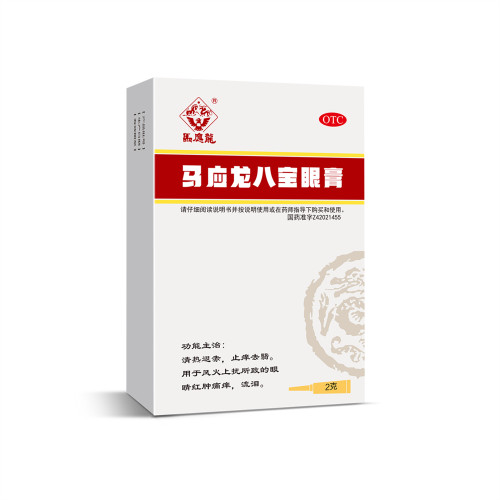 Mayinglong Ma Ying Long Ba Bao Yan Gao For Ophthalmia 2g Ointment