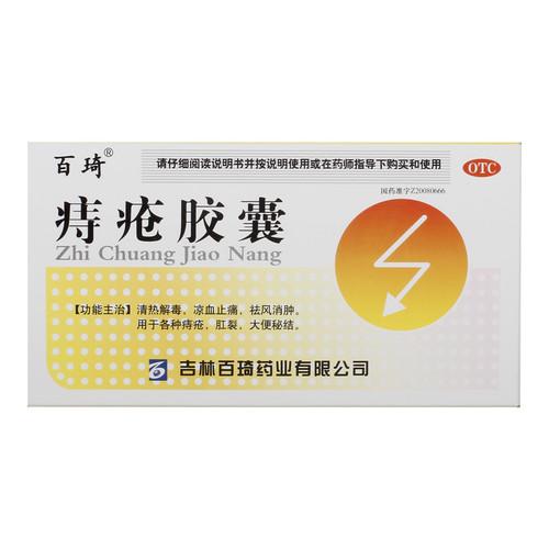 Bai Qi Zhi Chuang Jiao Nang For Hemorrhoids 0.35g*45 Capsules
