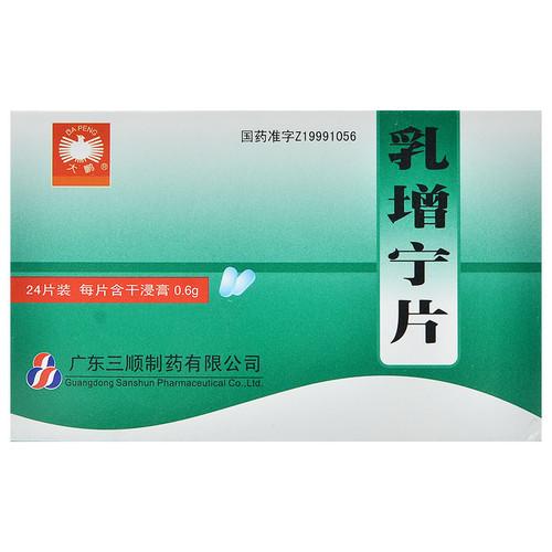 Dapeng Ru Zeng Ning Pian For Breast Disease 0.6g*24 Tablets