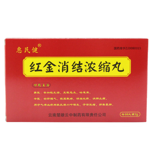 Runzhong Hong Jin Xiao Jie Nong Suo Wan For Breast Disease 0.2g*60 Pills