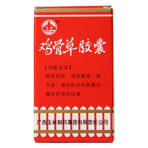 Yulin Jigucao Jiaonang For Hepatitis 0.5g*36 Capsules