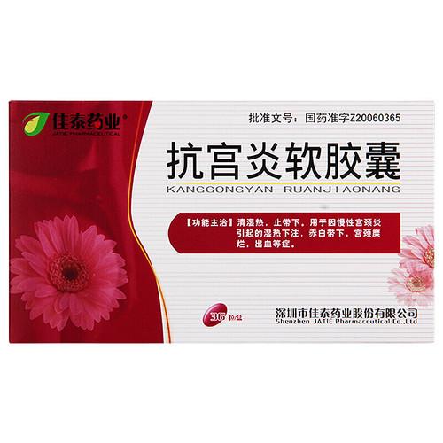 Jiatai Kanggongyan Ruan Jiaonang For Cervicitis  0.75g*36 Capsules