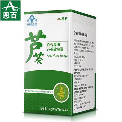 ANB Aloe Vera Softgel Detox & Cleansers 0.5g * 100 Pcs * 2 Bottles