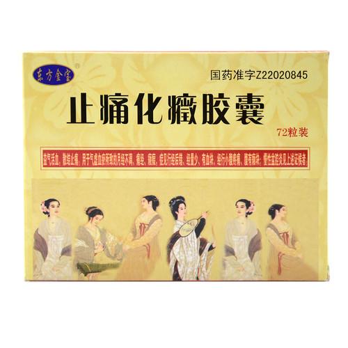 Dongfangjinbao Zhi Tong Hua Zheng Jiao Nang For Pelvic Inflammatory Disease 0.3g*72 Capsules