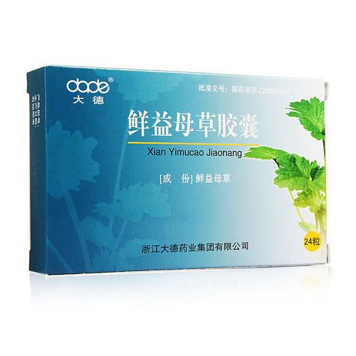 Dade Xian Yimucao Jiaonang For Postpartum Hemorrhage  0.4g*24 Capsules