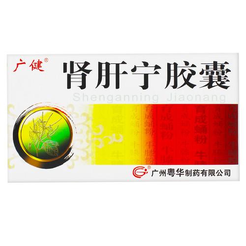 Guangjian Shenganning Jiaonang For Liver Cirrhosis 0.45g*36 Capsules