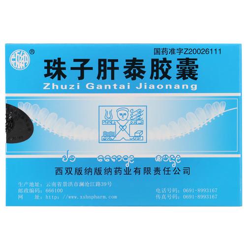 Banna Zhuzi Gantai Jiaonang For Hepatitis 0.2g*36 Capsules