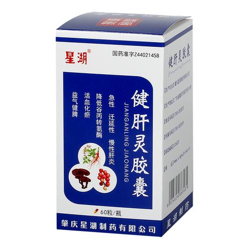 Xinghu Jianganling Jiaonang For Hepatitis 0.5g*60 Capsules