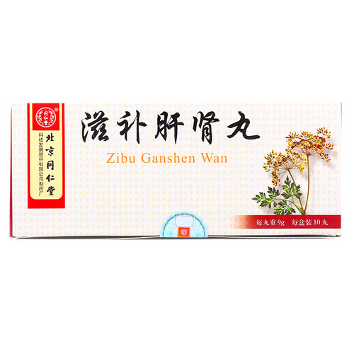 Tongrentang Zibu Ganshen Wan For Hepatitis  9g*10 Pills
