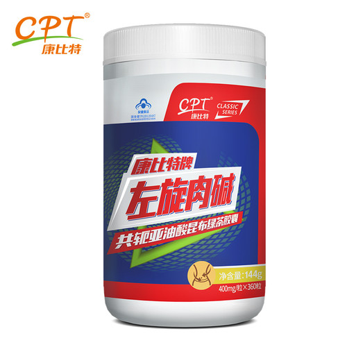 CPT L-carnitine Capsules Weight Loss Pills 0.4g * 360 Pcs